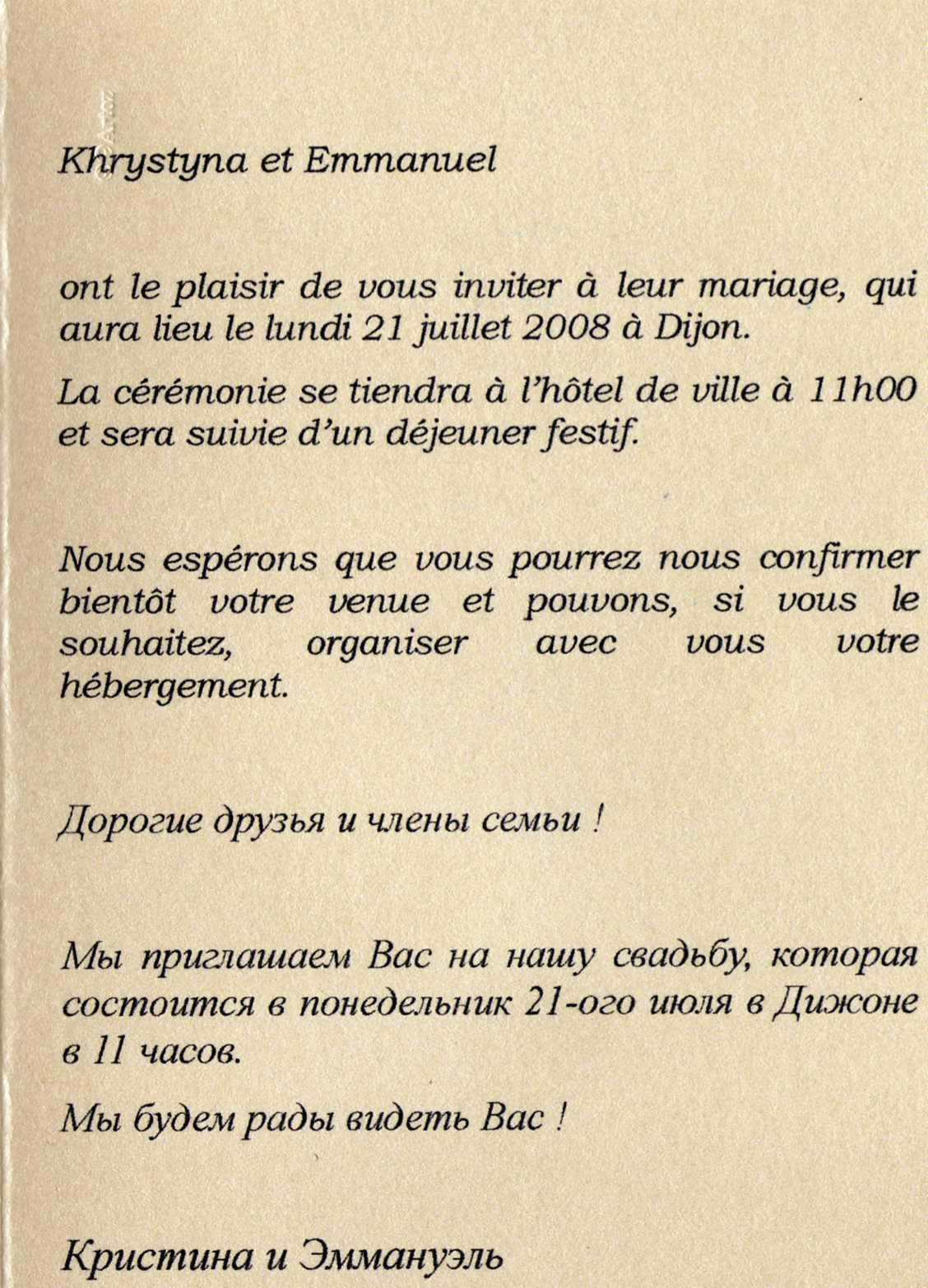 mariagemanu2.jpg